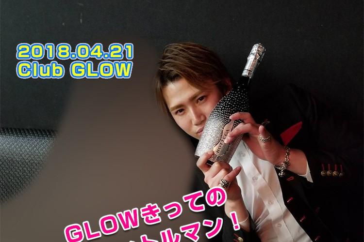 記念日に相応しいボトルラッシュ!Club GLOW 三浦 優士 バースデーイベント!1