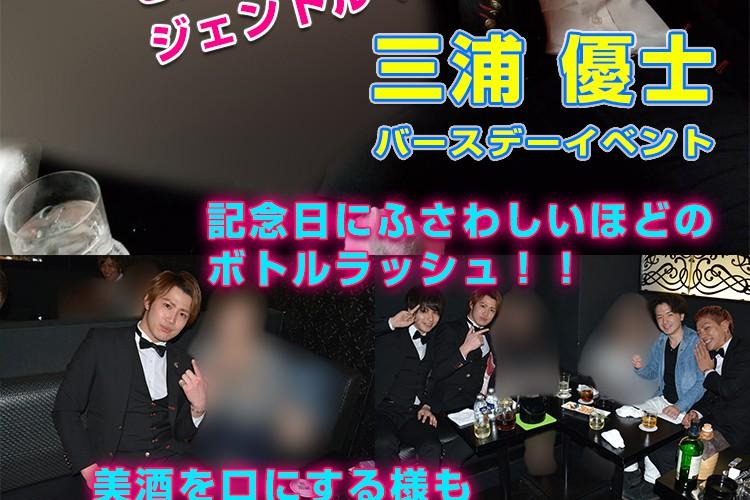 記念日に相応しいボトルラッシュ!Club GLOW 三浦 優士 バースデーイベント!2