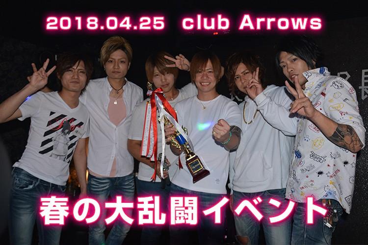 勝利の栄冠はどちらの手に…!club Arrows 春の大乱闘イベント!1