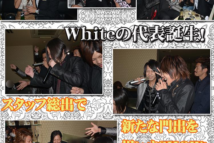 Whiteの看板がついに代表就任!!White異龍 禅 代表就任イベント!!3