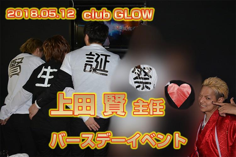 ウエケンTシャツで粋なお祝い!Club GLOW 上田 賢 主任バースデーイベント!1