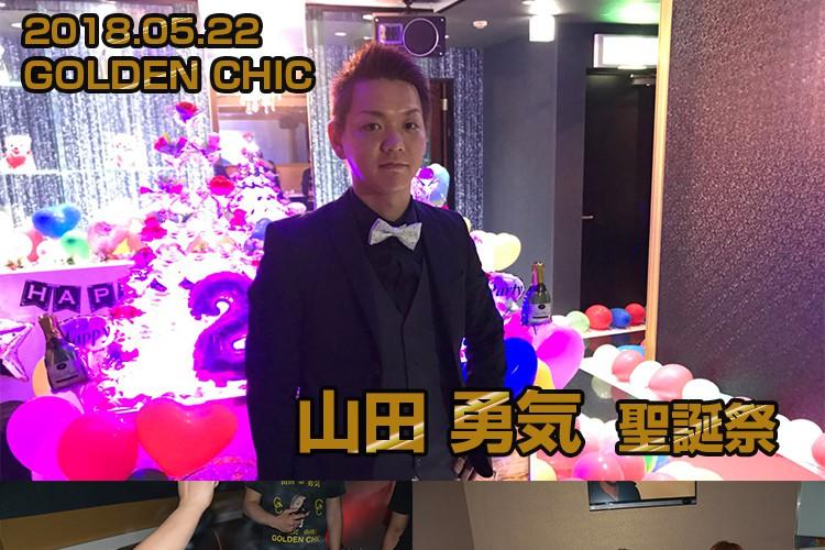 合言葉は「今夜だ!山田!」GOLDEN CHIC 山田 勇気 バースデーイベント!1