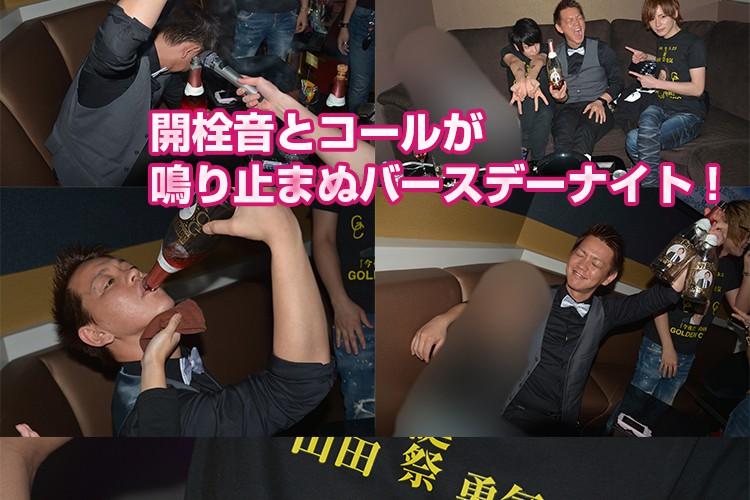 合言葉は「今夜だ!山田!」GOLDEN CHIC 山田 勇気 バースデーイベント!2