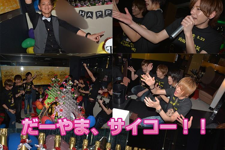 合言葉は「今夜だ!山田!」GOLDEN CHIC 山田 勇気 バースデーイベント!4