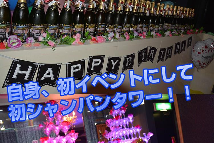 合言葉は「今夜だ!山田!」GOLDEN CHIC 山田 勇気 バースデーイベント!5