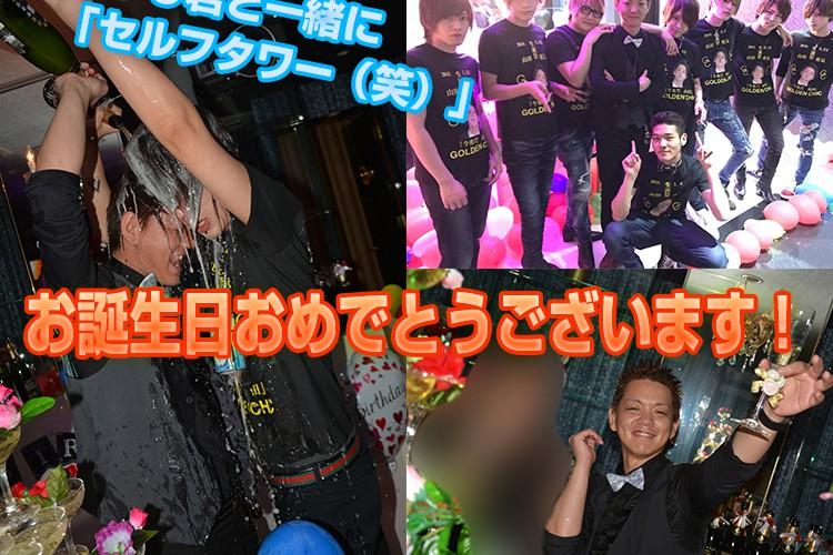 合言葉は「今夜だ!山田!」GOLDEN CHIC 山田 勇気 バースデーイベント!7