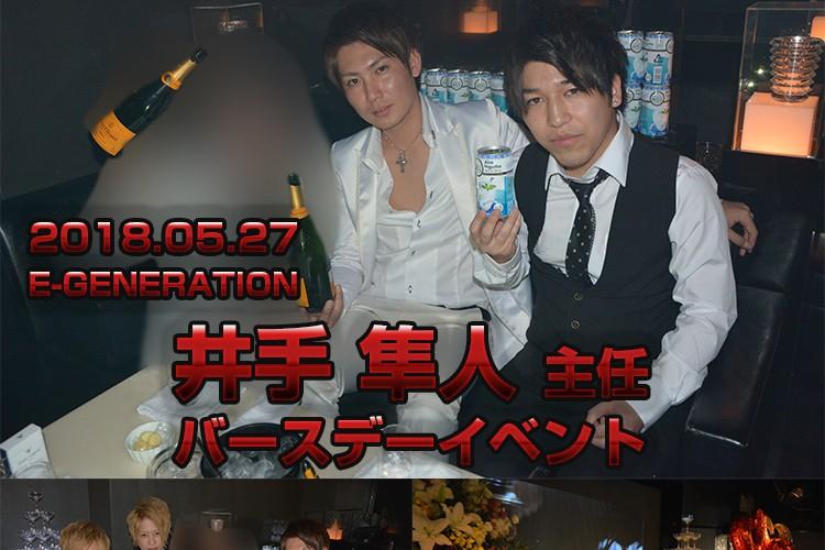 大記録も明日になれば通過点!E-GENERATION 井手 隼人 主任バースデーイベント!1