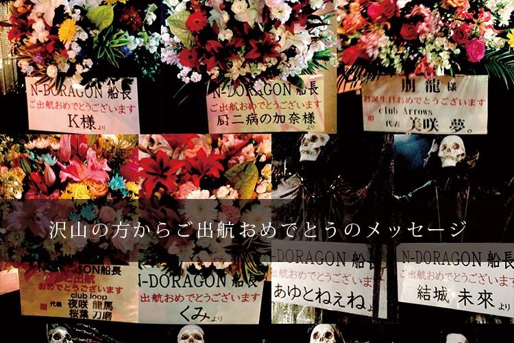業界初!?宝くじタワーで豪華にお祝い!E-GENERATION 朋 龍 バースデーイベント!7