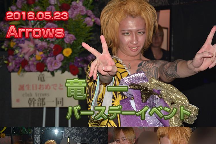大成功の初イベント!club Arrows 竜一 バースデーイベント!1
