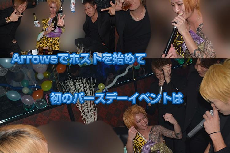 大成功の初イベント!club Arrows 竜一 バースデーイベント!2