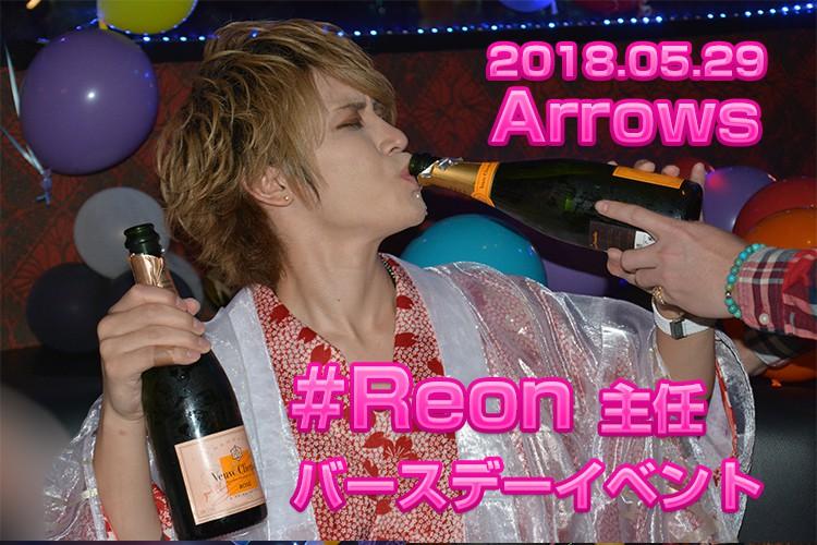 狂喜乱舞とはこのこと!club Arrows #Reon主任バースデーイベント!1