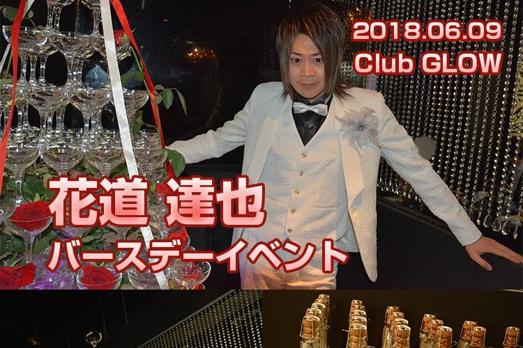 これが俺のフラワーロード!Club GLOW 花道 達也バースデーイベント!1