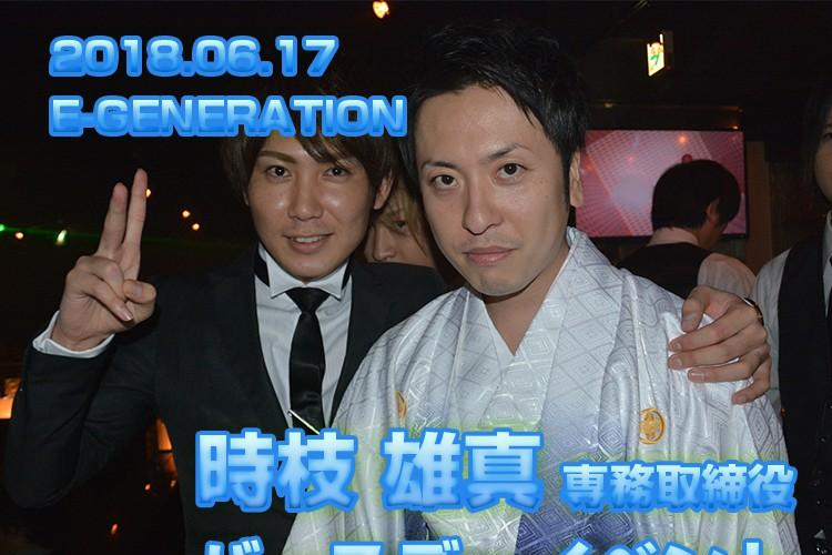 まだまだ現役で頑張ります!E-GENERATION 時枝 雄真専務取締役バースデーイベント!1