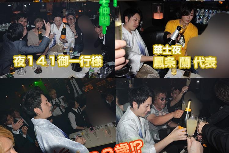 まだまだ現役で頑張ります!E-GENERATION 時枝 雄真専務取締役バースデーイベント!3