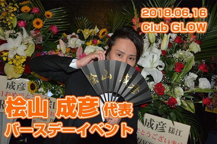 夜のオールスター集結!Club GLOW 桧山 成彦代表バースデーイベント!1