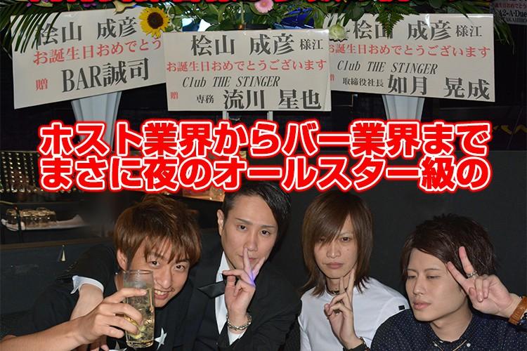 夜のオールスター集結!Club GLOW 桧山 成彦代表バースデーイベント!3