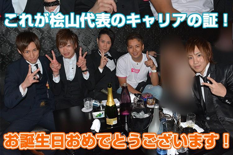 夜のオールスター集結!Club GLOW 桧山 成彦代表バースデーイベント!5