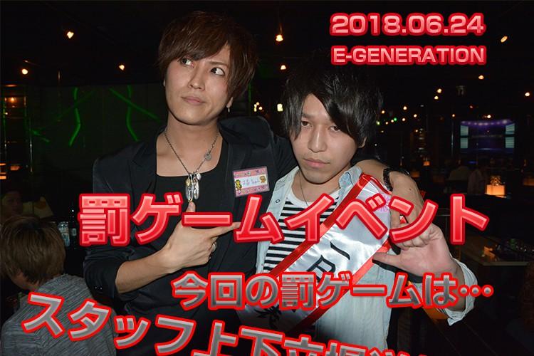 スタッフの上下関係が逆転!?E-GENERATION 罰ゲームイベント!1