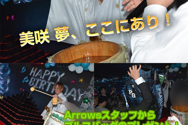 これぞ中洲絶頂!club Arrows 美咲 夢 代表バースデーイベント!6