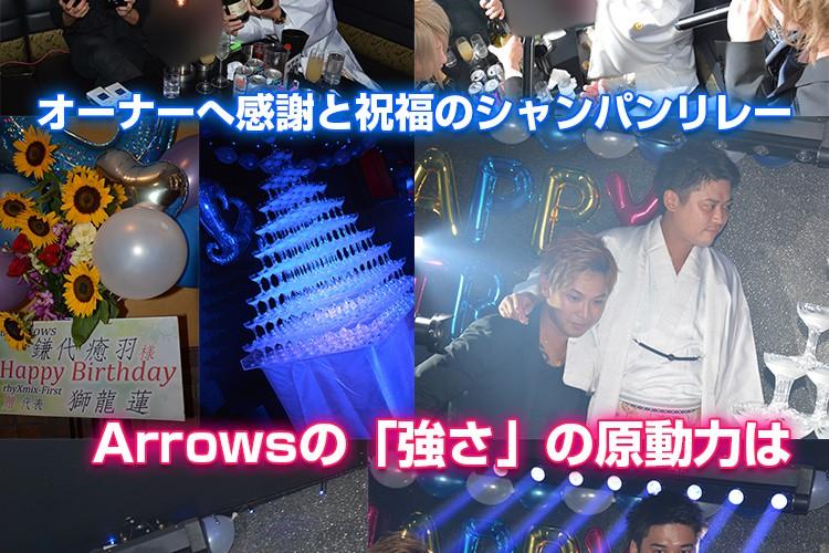 中洲に響け、オーナーコール!club Arrows 鎌代 癒羽 オーナーバースデーイベント!5