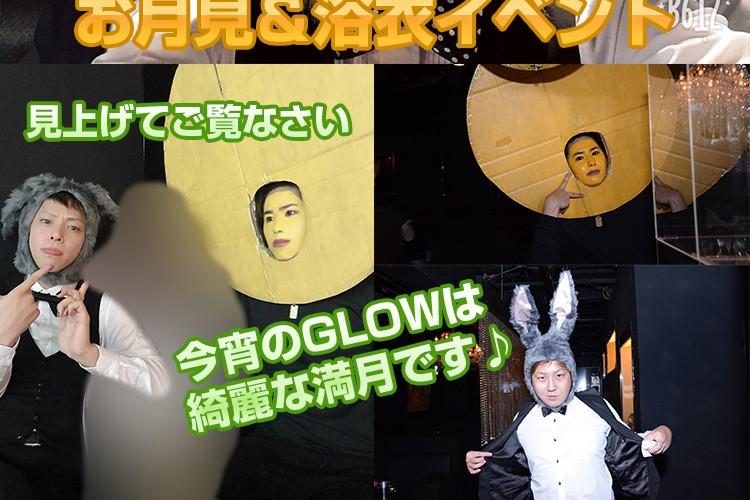 秋の夜長を満喫…!Club GLOW お月見 & 浴衣イベント!2