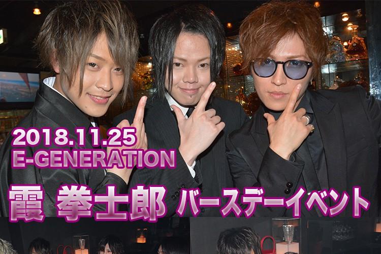 これぞ唯一無二の存在!E-GENERATION 霞 拳志郎 バースデーイベント!1