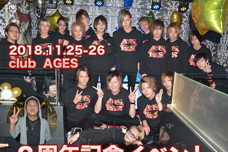 We are NAKASU Family!club AGES 2周年記念イベント!1