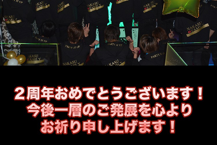 We are NAKASU Family!club AGES 2周年記念イベント!7