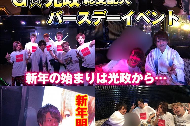 G☆光政 総支配人 バースデーイベント2