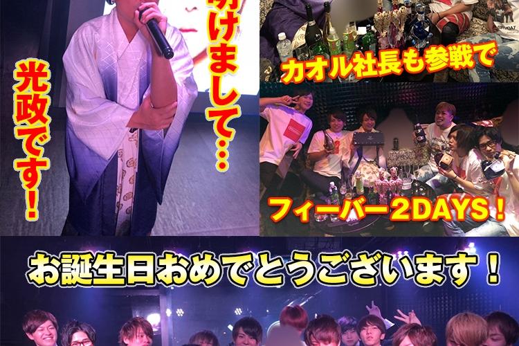 G☆光政 総支配人 バースデーイベント3
