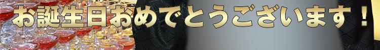 美咲 蘭 副主任 バースデーイベント8