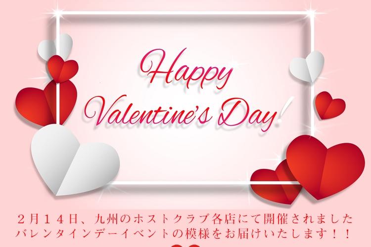 バレンタインデーイベント特集1