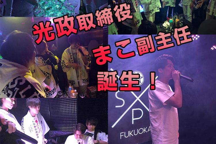 G☆光政取締役 & まこ副主任 合同昇格祭2