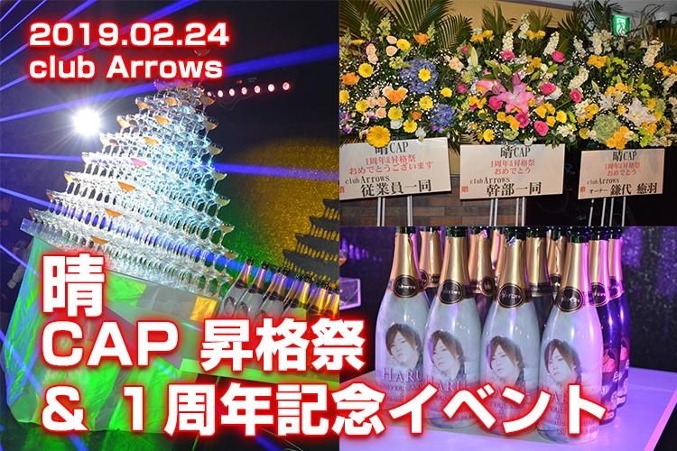 晴 CAP 昇格祭 & 1周年記念イベント1