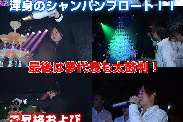 晴 CAP 昇格祭 & 1周年記念イベント6