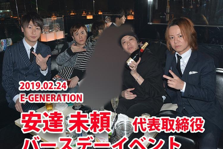 安達 未頼 代表取締役 バースデーイベント1