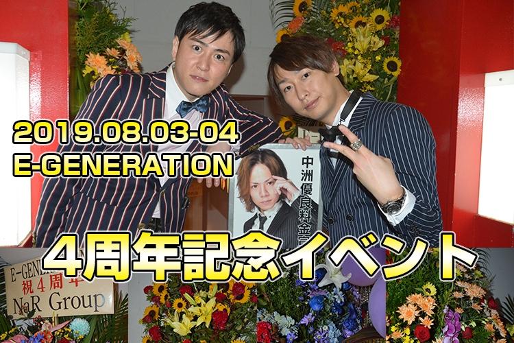 4周年記念イベント1