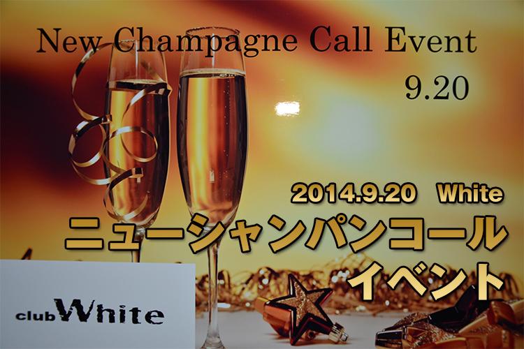 最新コールをお披露目!!Whiteニューシャンパンコールイベント!!1