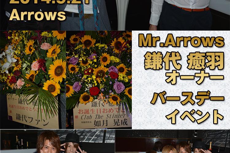 本日はMr.Arrowsデー!鎌代癒羽オーナーバースデーイベント!!2
