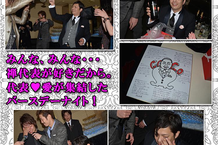 思い出の数だけ注がれるシャンパン!White 異龍 禅代表バースデーイベント!!7