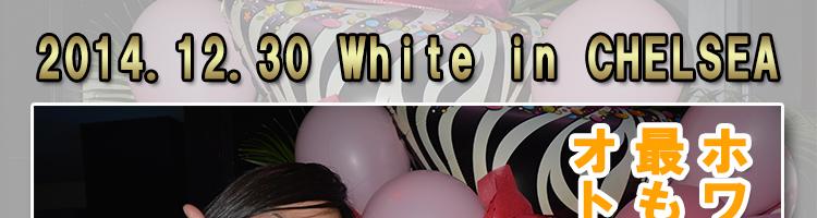 毎年恒例年末イベント!White橘 葵常務取締役バースデーイベント!!1