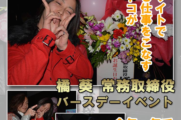 毎年恒例年末イベント!White橘 葵常務取締役バースデーイベント!!2