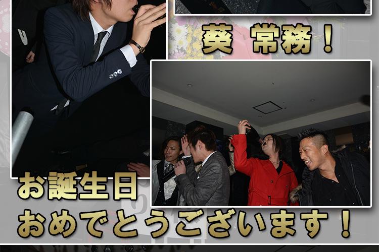 毎年恒例年末イベント!White橘 葵常務取締役バースデーイベント!!7