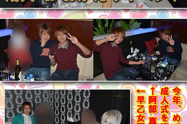 祝20歳!成人&お帰りイベント!2