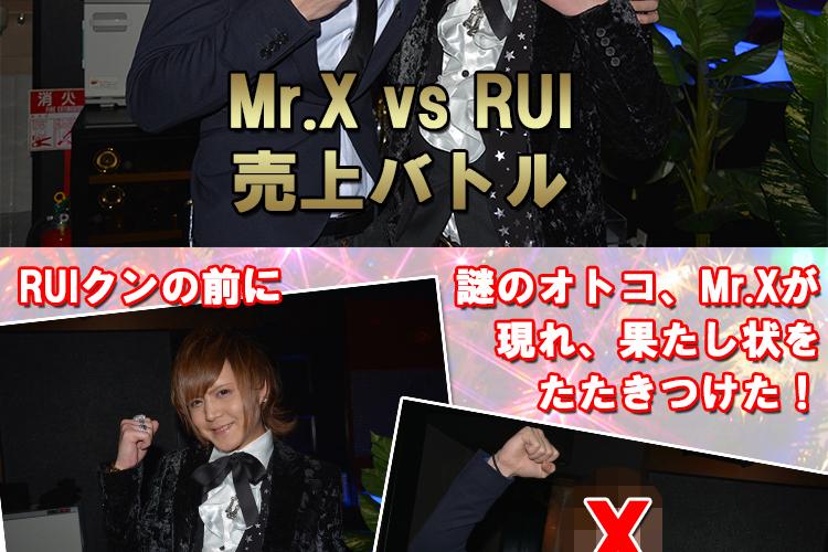 謎の男が現れた!Arrows、Mr.X vs RUI売上バトル!!2
