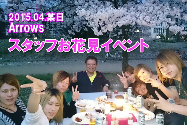 花盛りのイケメンにホストの手料理★Arrowsお花見&料理対決イベント!!1