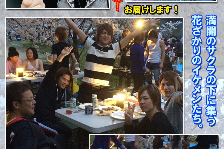 花盛りのイケメンにホストの手料理★Arrowsお花見&料理対決イベント!!3