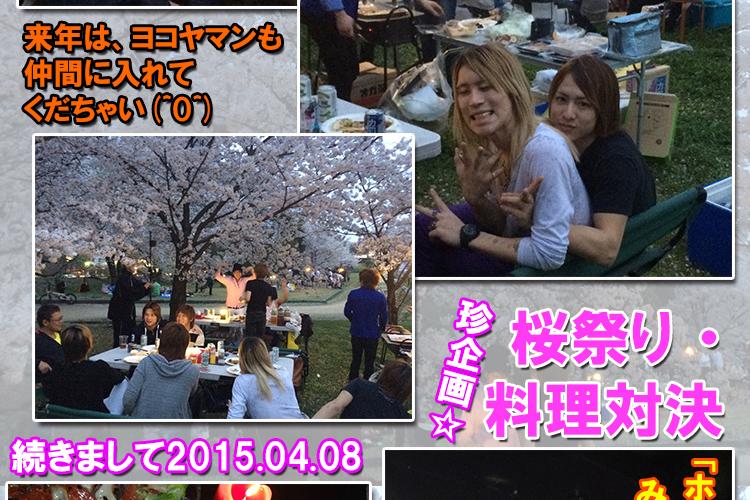 花盛りのイケメンにホストの手料理★Arrowsお花見&料理対決イベント!!4