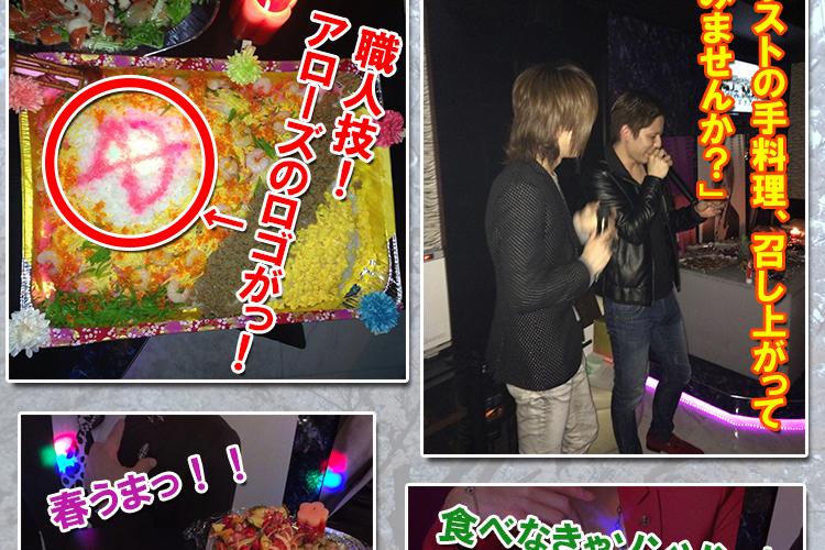 花盛りのイケメンにホストの手料理★Arrowsお花見&料理対決イベント!!5