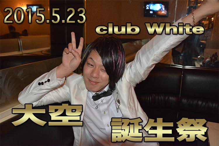 高級ブランデー炸裂!!club White大空バースデーイベント!!1